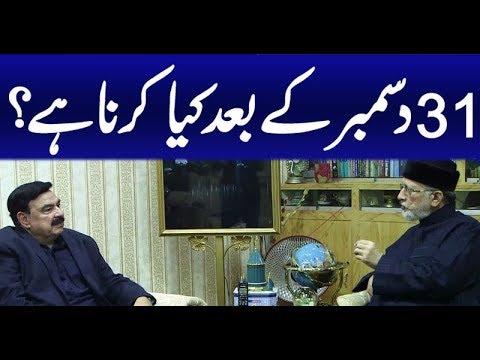 Sheikh Rasheed Contacts With Tahir Ul Qadri !!!