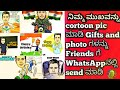 How To Make Cartoon Pics And Gifts in your Android Phones|| To Send Gifts Your Friends in Whatsapp