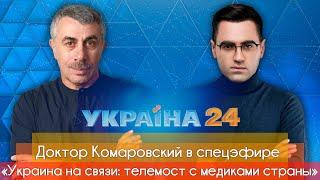 Доктор Комаровский в спецэфире «Украина на связи: телемост с медиками страны»
