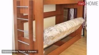 NEW! Кровать Боровичи двухъярусная с диваном(Цена: 17540 руб. Материал: ламинированная ДСП с ящиками на металлических направляющих. Мебель комплектуется..., 2014-07-14T05:32:58.000Z)