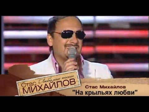 Микс– Стас Михайлов - На крыльях любви
