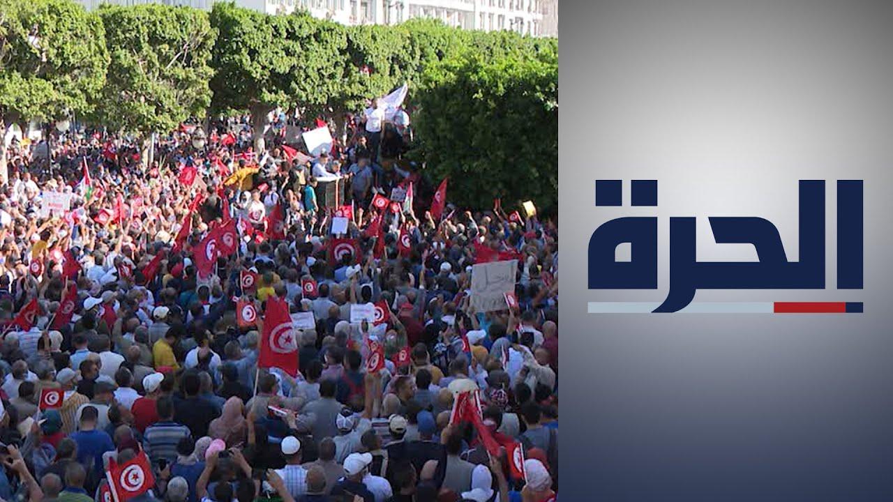 تونس.. معارضو الرئيس يتظاهرون احتجاجا على القرارات الاستثنائية  - 03:54-2021 / 10 / 11