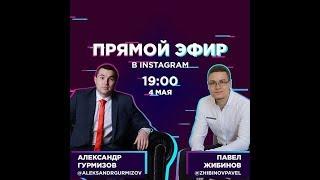 Павел Жибинов и Александр Гурмизов - Прямой эфир CITYLIFE (СитиЛайф)