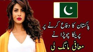 Priyanka Chopra Quantico Controversy ||Priyanka Chopra Apologize To Indian For Defending Pakistan