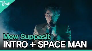 Mew Suppasit, INTRO + SPACE MAN[2021 ASIA SONG FESTIVAL]