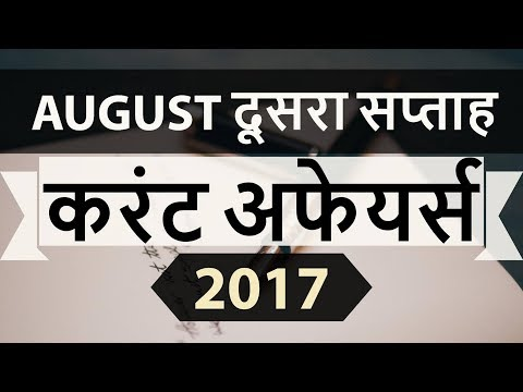 August 2017 2nd week part 1 current affairs - IBPS PO,IAS,Clerk,CLAT,SBI,CHSL,SSC CGL,UPSC,LDC