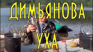 Димьянова уха. Зачетная уха из речной рыбы.