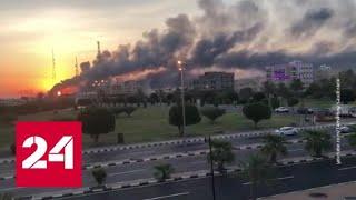 США не исключают военного ответа в связи с атаками на нефтяные объекты Саудовской Аравии - Россия 24