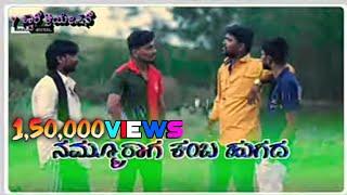 !!Jokali katte kattunu!! [ಪಂಚಮಿ ಹಬ್ಬದ] New Janapada song short video