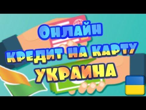 Онлайн кредит на карту УКРАИНА #16 - ПЕРВЫЙ ЗАЙМ ПОД 0% 💵