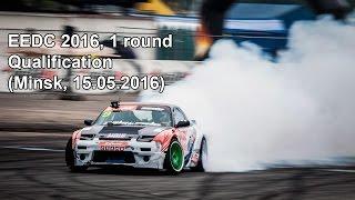 EEDC 2016 1 Round Qualification Minsk 15 05 2016