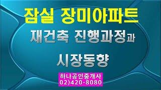 잠실 장미아파트 재건축 진행상황과 시장동향2020 09…