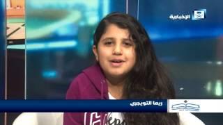 أصدقاء الإخبارية - ريما التويجري