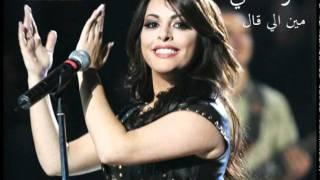 سارة الهاني - مين الي قال (2011) جديد