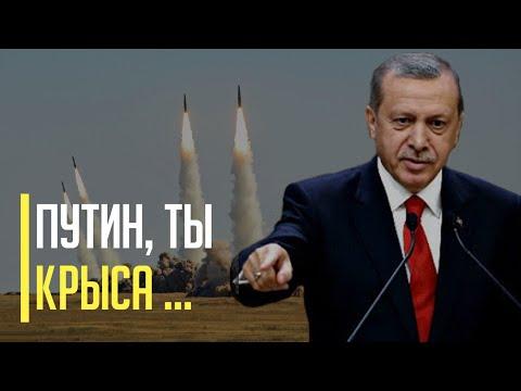Срочно! Эрдоган публично обвинил Кремль и пошел на прямое столкновение