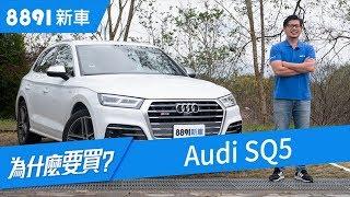 Audi SQ5 真的值得讓好爸爸們棄雙B選Audi嗎?SUV | 8891新車