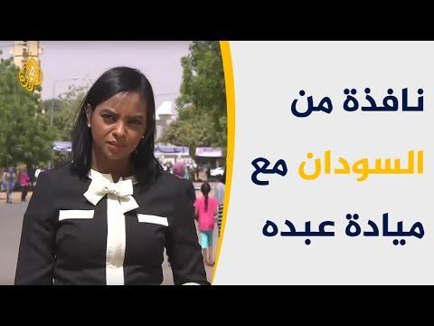 نافذة من السودان- رئيس الاتحاد الأفريقي يصل الخرطوم  - نشر قبل 5 ساعة
