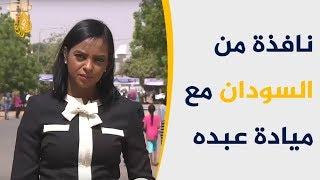 نافذة من السودان- رئيس الاتحاد الأفريقي يصل الخرطوم