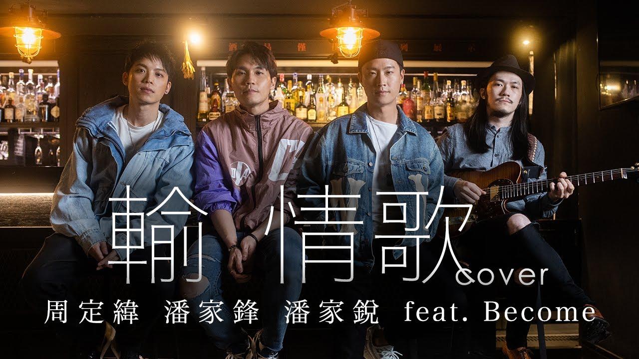 J.Sheon- Ballad 輸情歌(cover) 周定緯 潘家鋒 潘家銳 feat. Become
