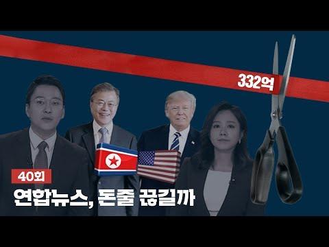 [풀영상] J 40회 : 연합뉴스는 왜 국고지원금 폐지 청원에 직면했나?