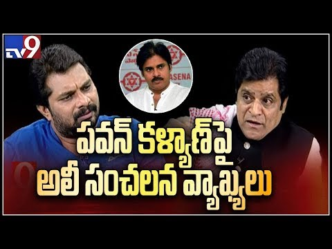 Actor Ali about Pawan Kalyan - TV9