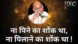 Vinod aggarwal ji shayri bhajan status | whatsapp status