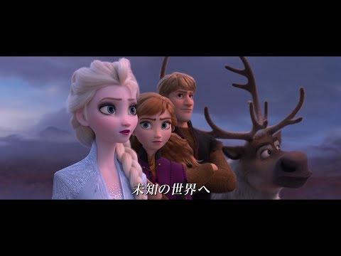 チャンネル登録:https://goo.gl/U4Waal 興行収入約255億円の大ヒットを記録したディズニー・アニメーション映画『アナと雪の女王』(2014年)の...
