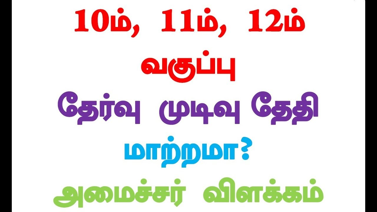 TN 10th, 11th, 12th Public Exam Result Date 2019 Changed?