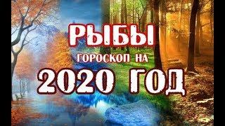 Рыбы. Гороскоп на 2020 год на картах Таро.