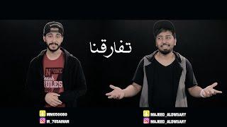 تفارقنا ومشينا | عبدالمجيد الدوسري و محمد الحسينان