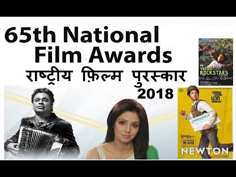 65th National Film Awards 2018 Winner List