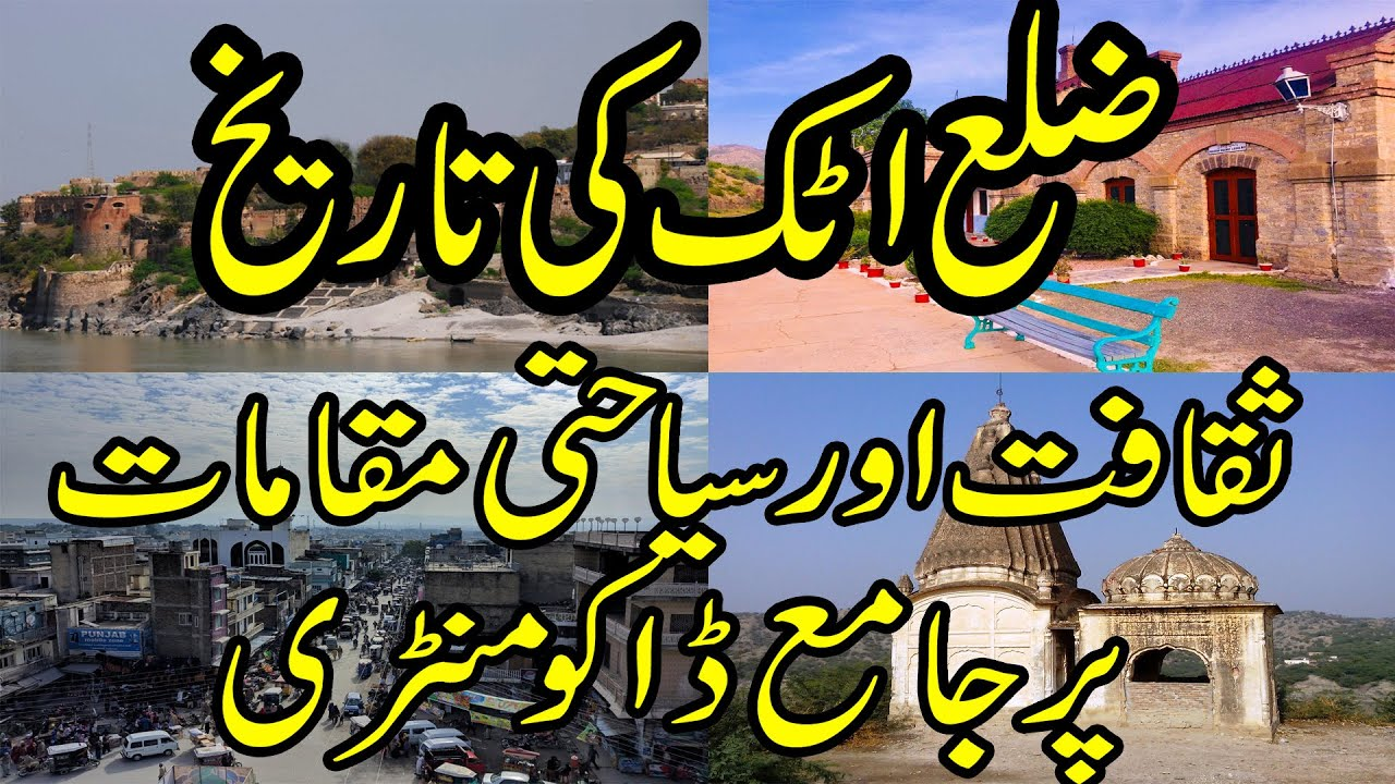Download ATTOCK DOCUMENTARY - HISTORY, CULTURE AND HISTORIC PLACES