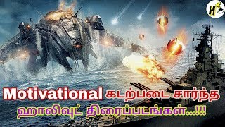 5 Best Motivational Navy War Hollywood Movies | Tamil  Dubbed | Hollywood Tamizha