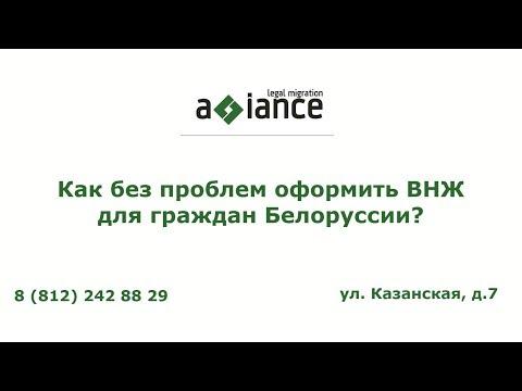 Как без проблем оформить ВНЖ для граждан Белоруссии?