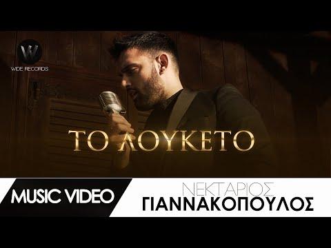 Το λουκέτο – Νεκτάριος Γιαννακόπουλος mp3 letöltés