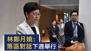 林郑月娥:下周举办首场落区对话 | CCTV