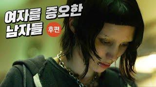 (영화리뷰 결말포함) (후편) 흔적없이 살해된 소녀! …