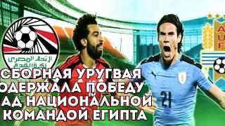 Россия и Уругвай становятся лидерами группы !