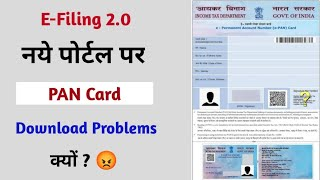 E-Filing Pan Card Download Problems  How to Download e Filing Pan Card -   ePan Card Download Kare