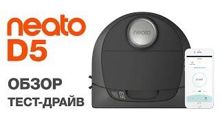 пылесос Neato Botvac D5 Connected обзор