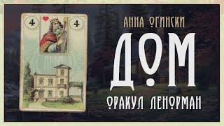 Дом. Значение карт Ленорман от Анны Огински.