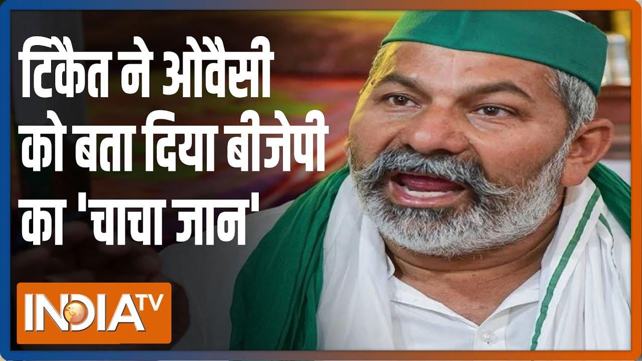 Download Rakesh Tikait ने Owaisi को बताया BJP का 'चाचा जान'