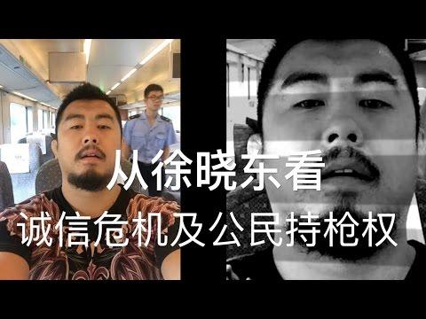 平论 | 从徐晓冬看中国诚信危机及公民持枪权 2017-05-12
