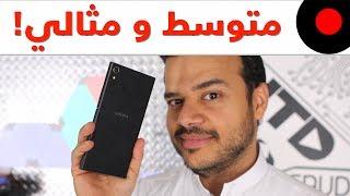 افضل هاتف اكسبيريا متوسط؟ Xperia XA 1 Ultra
