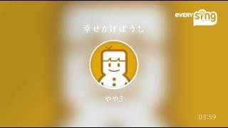 Singer : やや3 Title : 幸せかげぼうし 2017/4/9,-2,72& everysing, Le...