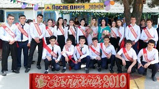 Последний звонок 2019.Герейхановская СОШ№2.HD