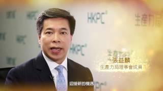 香港生產力促進局金禧祝福語 - 張益麟 生產力局理事會成員