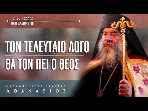 Τον τελευταίο λόγο θα τον πει ο Θεός - Μητροπολίτης Λεμεσού Αθανάσιος