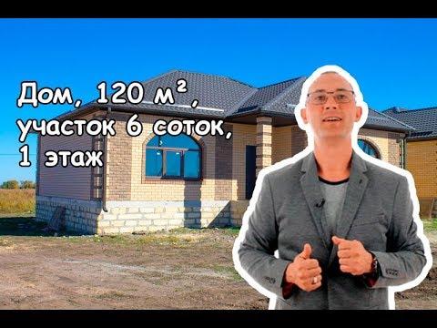 24 Дом, 120 м², участок 6 соток, 1 этаж