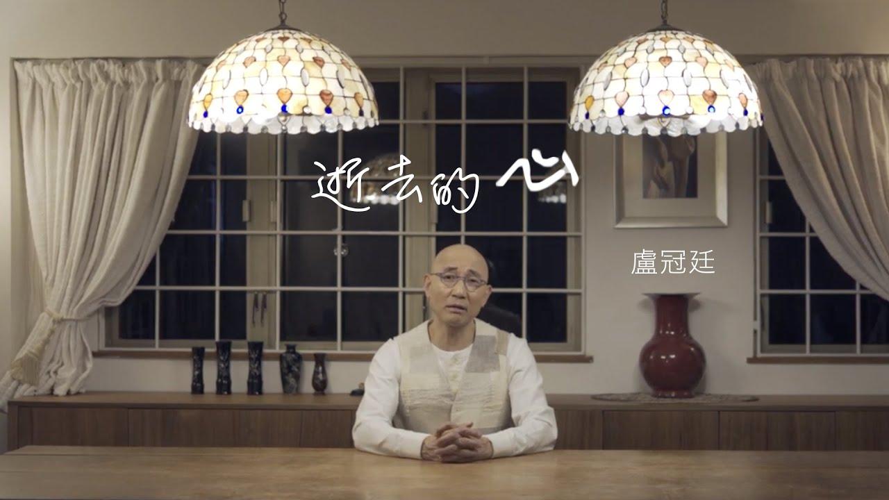 盧冠廷 Lowell Lo -《逝去的心》MV
